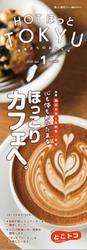 HOTほっとTOKYU 2020年1月号(Vol.487)