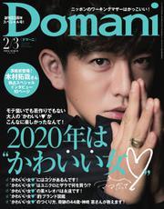 Domani(ドマーニ) (2020年2・3月号)