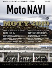 MOTO NAVI(モトナビ)  (No.104)