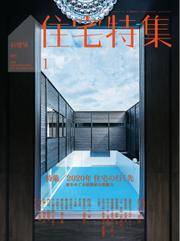 新建築住宅特集 (2020年1月号)