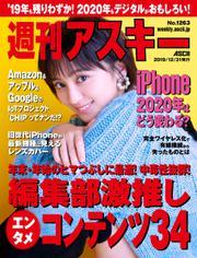 週刊アスキーNo.1263(2019年12月31日発行)