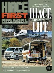 HIACE FIRST MAGAZINE Chapter01