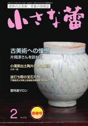 小さな蕾 (No.619)