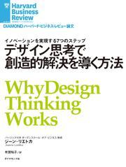 デザイン思考で創造的解決を導く方法