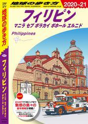 地球の歩き方 D27 フィリピン マニラ セブ ボホール ボラカイ エルニド 2020-2021