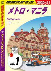 地球の歩き方 D27 フィリピン マニラ セブ ボホール ボラカイ エルニド 2020-2021 【分冊】 1 メトロ・マニラ