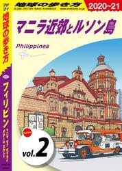地球の歩き方 D27 フィリピン マニラ セブ ボホール ボラカイ エルニド 2020-2021 【分冊】 2 マニラ近郊とルソン島