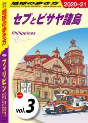地球の歩き方 D27 フィリピン マニラ セブ ボホール ボラカイ エルニド 2020-2021 【分冊】 3 セブとビサヤ諸島