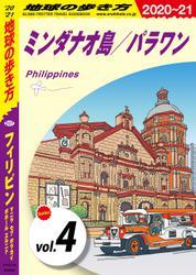 地球の歩き方 D27 フィリピン マニラ セブ ボホール ボラカイ エルニド 2020-2021 【分冊】 4 ミンダナオ島/パラワン