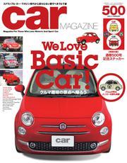 CAR MAGAZINE(カー・マガジン) (No.500)