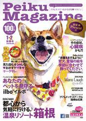 Peiku Magazine(ペイクマガジン) (99号)