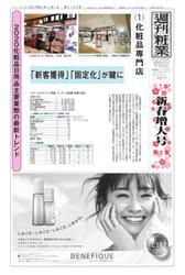 週刊粧業 (第3189号)