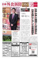 日本外食新聞 (2020/1/1号)