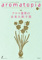 アロマトピア(aromatopia)  (No.157)
