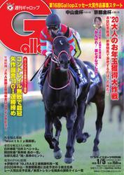 週刊Gallop(ギャロップ) (2020年1月5日号)