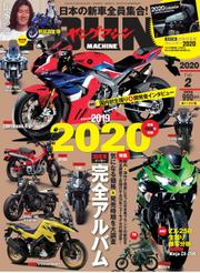 ヤングマシン (2020年2月号)