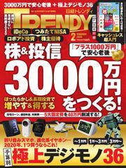 日経トレンディ (TRENDY) (2020年2月号)