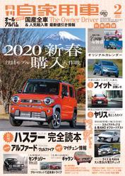 月刊 自家用車 (2020年2月号)