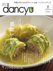 dancyu(ダンチュウ) (2020年2月号)
