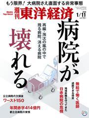 週刊東洋経済 (2020年1/11号)