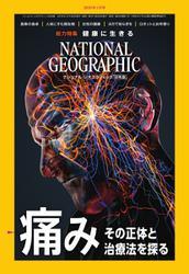 ナショナル ジオグラフィック日本版 (2020年1月号)