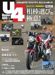 Under400(アンダーヨンヒャク) (No.80)