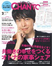 CHANTO(チャント) (2020年2月号)