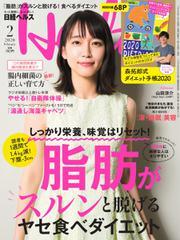 日経ヘルス (2020年2月号)