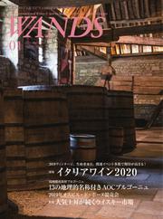 WANDS(ウォンズ) (No.410)