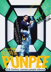 Quick Japan (Vol.147)