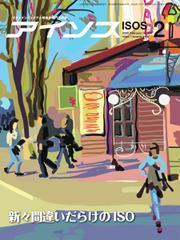 月刊アイソス (2020年2月号)