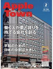 Apple Town No.354(2020年2月号)