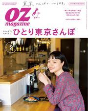 OZmagazine (オズマガジン)  (2020年2月号)