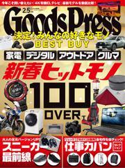 月刊GoodsPress(グッズプレス) (2020年2.5月号)