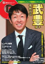 週刊Gallop(ギャロップ) (2020年1月12日号)
