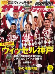 サッカーダイジェスト (2020年1/23号)