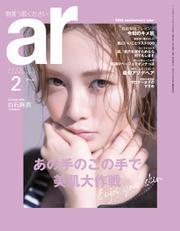 ar(アール) (2020年2月号)