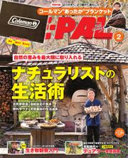 BE-PAL(ビーパル) (2020年2月号)