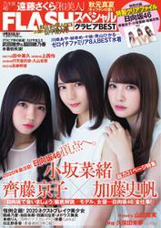 FLASH (フラッシュ) スペシャル (グラビアBEST 2020年1月25日増刊号)
