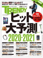ヒット大予測 2020-2021(日経トレンディ2月号臨時増刊)