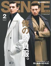 SENSE(センス) (2020年2月号)