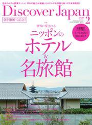 Discover Japan(ディスカバージャパン) (2020年2月号)