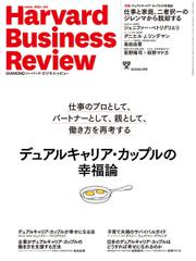 DIAMONDハーバード・ビジネス・レビュー (2020年2月号)