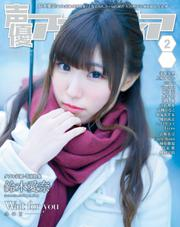 声優アニメディア (2020年2月号)