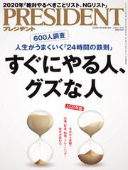 PRESIDENT(プレジデント) (2020年1.31号)