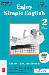 NHKラジオ エンジョイ・シンプル・イングリッシュ2020年2月号【リフロー版】