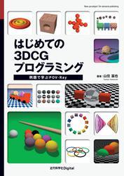 はじめての3DCGプログラミング 例題で学ぶPOV-Ray