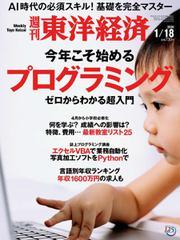 週刊東洋経済 (2020年1/18号)