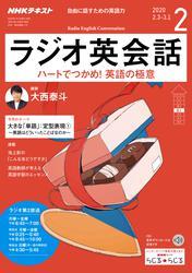 NHKラジオ ラジオ英会話2020年2月号【リフロー版】