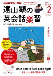 NHKラジオ 遠山顕の英会話楽習2020年2月号【リフロー版】
